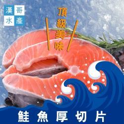 漢哥水產 鮭魚厚切片-450g-片 (2片一組)