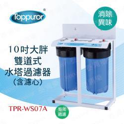 【Toppuror 泰浦樂】10吋雙道式大胖水塔過濾淨水器(TPR-WS07A)