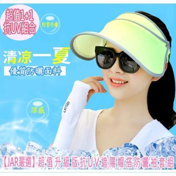 【JAR嚴選】放曬抗UV遮陽帽+袖套組