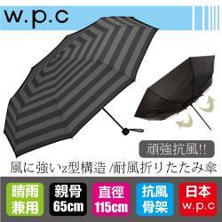 WPC MSZ系列 日本超 抗風 摺疊傘 -黑灰(MSZ043) 日本雨傘 日本摺疊傘 WPC雨傘 WPC摺疊傘 遮陽傘