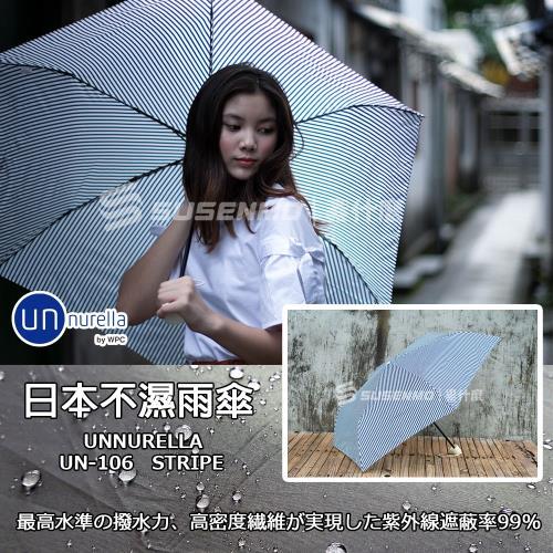 unnurella 日本不濕雨傘 抗UV傘 UN-106 (STRIPE藍白條紋)