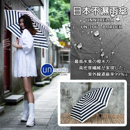 unnurella 日本不濕雨傘 抗UV傘 UN-106 (BORDER藍白相間)