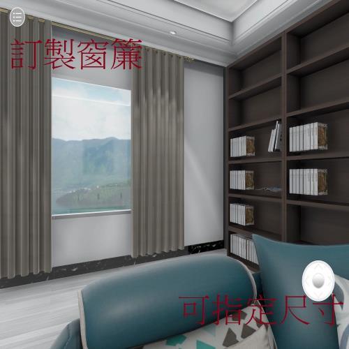 宜欣居傢飾-訂製窗簾-W300cm x H210cm以內-寧靜-素色遮光窗簾(咖)