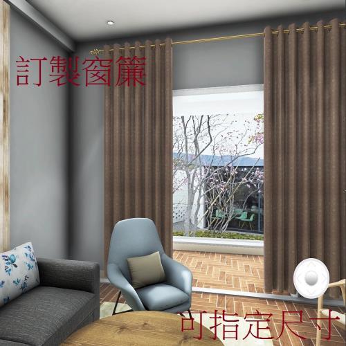 宜欣居傢飾-訂製窗簾-W190cm x H165cm以內-真愛─壓花素色遮光窗簾(咖)
