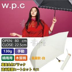 W.P.C 日本原裝進口 Wpc雨傘 晴雨兩用 超輕130g 日本遮陽傘 日本遮光傘 日本摺疊傘 801-311 (OF白)