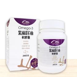 【CEREX璽萊氏】Omega-3紫蘇籽油軟膠囊(500mgX200粒/罐)