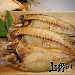 【上野物產】台灣特選竹筴魚片 ( 84g土10%/片 ) x20片