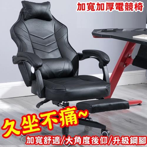 HC【加寬加厚電競椅】(全面加厚、後仰鎖定、帶擱腳墊、附腰頸双枕)