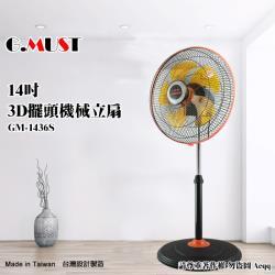 G.MUST台灣通用 14吋 3D擺頭機械立扇GM-1436S