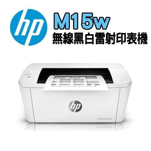 HPLaserJetProM15w無線黑白雷射印表機/
