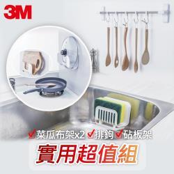 3M 無痕防水收納實用超值組-菜瓜布架x2+排鉤+砧板架