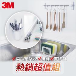 3M 無痕防水收納熱銷超值組-菜瓜布架x2+排鉤+置物盒