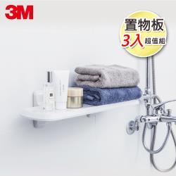 3M 無痕浴室防水收納-置物板3入超值組