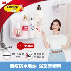 3M 無痕浴室防水收納-置物架3入超值組