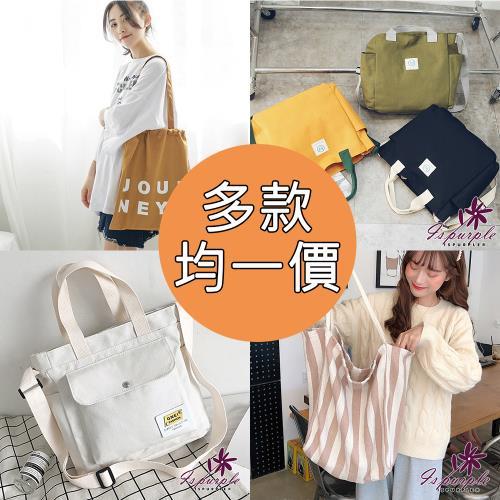 【iSPurple】熱銷帆布大容量購物韓版手提側肩背包(精選多款)