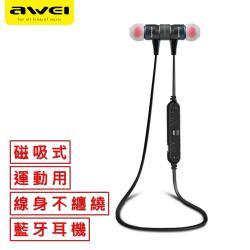 awei A920BL 磁吸式藍牙運動耳機(灰)
