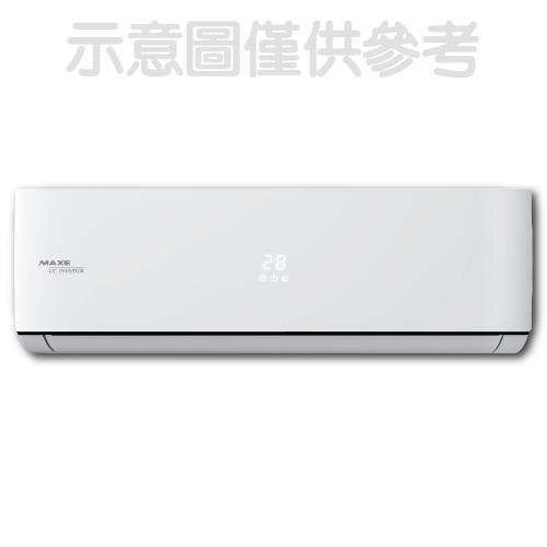加贈安裝保固1年★萬士益變頻冷暖分離式冷氣14坪MAS-85HV32/RA-85HV32/