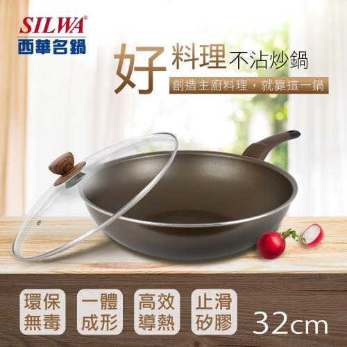 SILWA 西華 好料理不沾炒鍋32cm(★適用IH爐) -★買就送 西華不沾鍋專用鏟