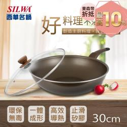 SILWA 西華 好料理不沾炒鍋30cm(★適用IH爐)