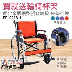 【恆伸醫療器材】ER-0218-1 經濟型輪椅 22吋輪 座墊可拆換(4色任選)