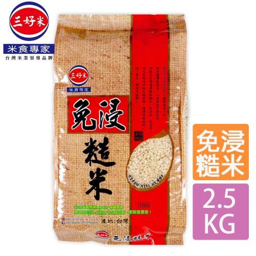 【三好米】免浸糙米(2.5Kg)/