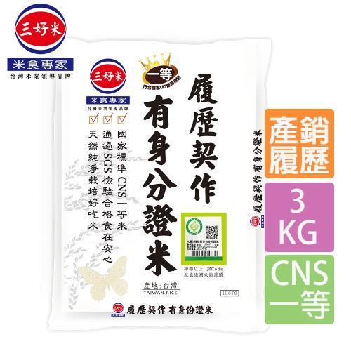 【三好米】履歷契作有身分證米(3Kg)/