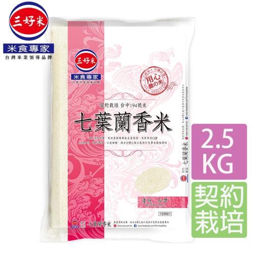 【三好米】七葉蘭香米(2.5Kg)/