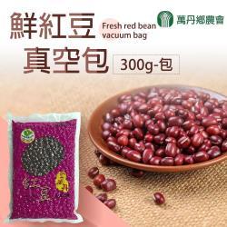 萬丹鄉農會 鮮紅豆-300g-包 (4包一組)