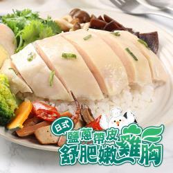 好食讚 日式鹽蔥帶皮舒肥嫩雞胸20包 (180g±10%/包)