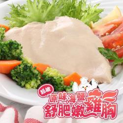 好食讚 原味海鹽舒肥嫩雞胸10包 (180g±10%/包)