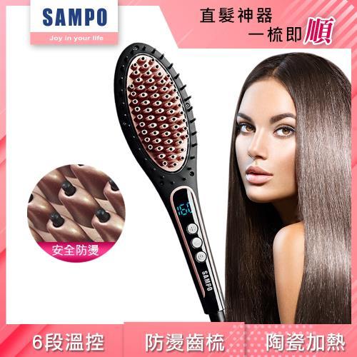 限時下殺↘【SAMPO 聲寶】 電熱直髮神器梳HC-Z1615L (通過BSMI認證)