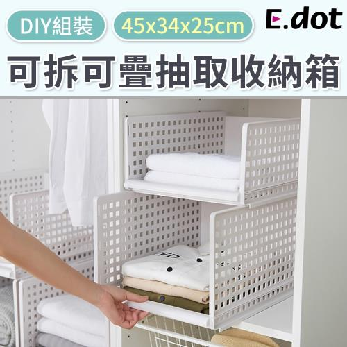 E.dot DIY可拆可疊抽取式收納箱