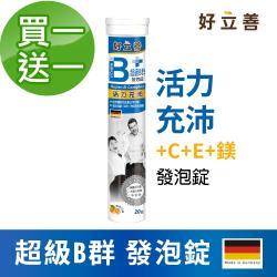 德國 好立善 買一送一 機能保健系列超級B群發泡錠 (20錠/入) 共2入 柳橙口味
