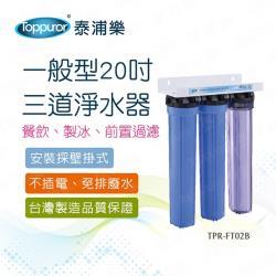Toppuror 泰浦樂 一般型20吋三道淨水器TPR-FT02B