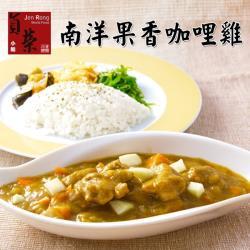 [貞榮小館]南洋果香咖哩雞調理包(280g/包,共三包)