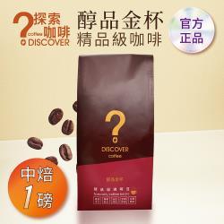 DISCOVER COFFEE醇品金杯精品級咖啡豆-中焙(454g/包X1包)-職人推薦新鮮烘焙