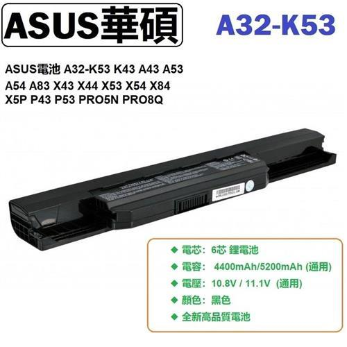 華碩高品質a32-k53電池