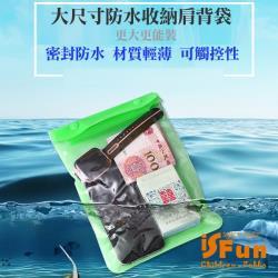 iSFun 透視防水 大尺寸觸控收納肩背袋 超值2入