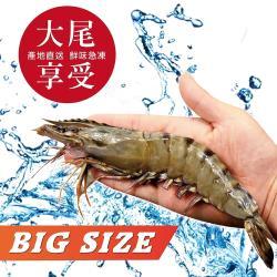 海肉管家-嚴選鮮凍大尾海草蝦3盒(每盒8隻/淨重約280g±10%)