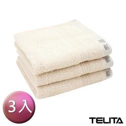 TELITA -嚴選素色無染易擰乾毛巾(3入組)