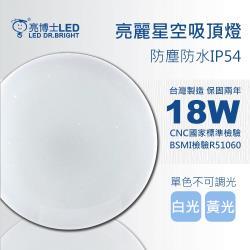 亮博士LED亮麗星空18W吸頂燈適合1~2坪(白光/黃光)