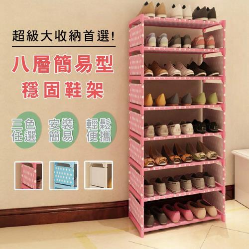 E-life-點點多彩八層簡易鞋櫃/