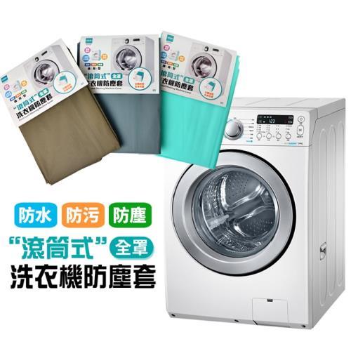 將將好收納 滾筒式全罩洗衣機防塵套(通用型)