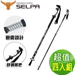 韓國SELPA  開拓者鋁合金避震登山杖(超值四入組)