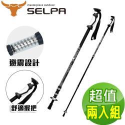 韓國SELPA  開拓者鋁合金避震登山杖(超值兩入組)