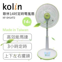 Kolin歌林 14吋 MIT定時涼風座立扇/風扇KF-SH14T2