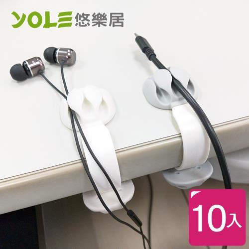 YOLE悠樂居-桌邊三孔固定整線器(10入)
