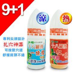 【十八羅漢】一條根舒暢滾珠凝露60G-9+1瓶(涼感/紅井花熱感)