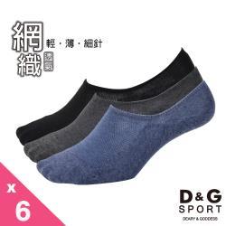 【DG】網織透氣隱形襪6雙組(D397男襪-襪子)