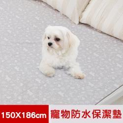 米夢家居-全方位超防水止滑保潔墊.尿布墊.寵物墊(150x186cm)-北極熊